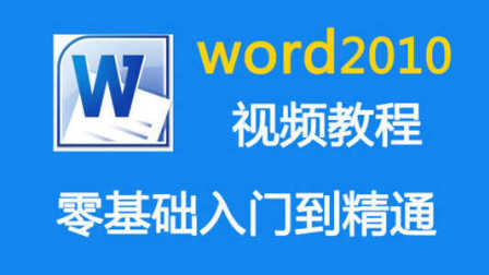 Word综合案例视频教程篇:Word2010高级应用案例教程分享