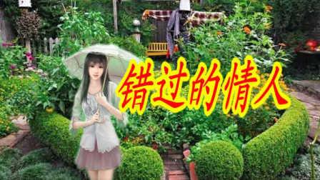 最新推薦網絡歌曲【錯過的情人】傷感歌曲 網絡MV歌曲
