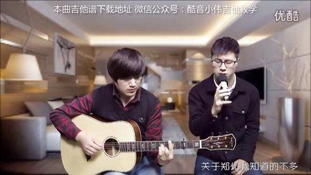 吉他弹唱《关于郑州的记忆》李志  酷音小伟吉他弹唱教学