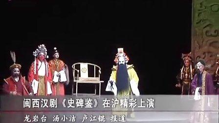 闽西汉剧《史碑鉴》在沪精彩上演