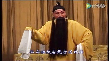秦腔折子戏《汉宫惊魂》李小雄