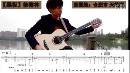 【梁祝(附吉他谱)】阿涛吉他中国行合肥天鹅湖 徐翰林-阿涛指弹吉