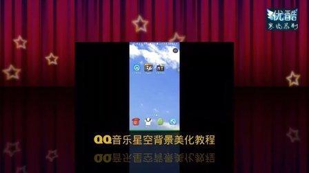 QQ音乐美化