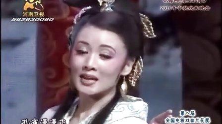 黄梅戏《山河之恋》—韩再芬 高清