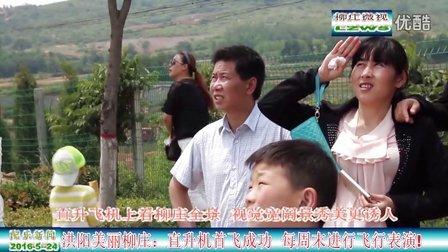 渑池洪阳美丽柳庄:直升机首飞成功 周末飞行表演大饱眼福!直升机上看柳庄,有你想象