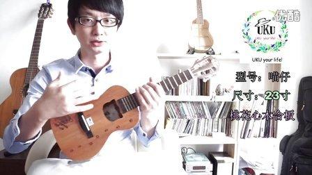 【小鱼吉他屋】UKU牌 喵仔 桃花心尤克里里ukulele视听评测