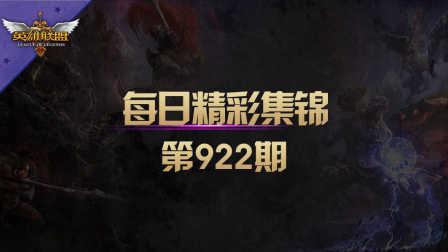 [lol]每日精彩集锦 第922期:一库  神僧一脚力挽狂澜视频