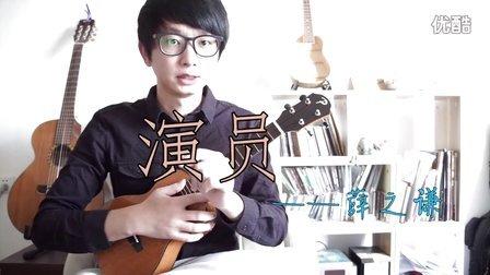 【小鱼吉他屋】《演员》薛之谦 尤克里里ukulele弹唱教学-给你们 张宇