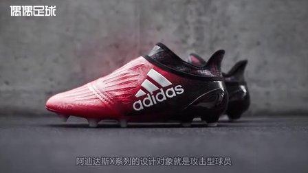 【新鞋速递】阿迪达斯红色警戒配色X 16足球鞋