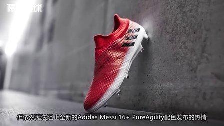 【新鞋速递】阿迪达斯Messi 16+ PureAgility魅力四射