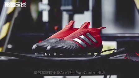 【新鞋速递】阿迪达斯ACE 17+ PureControl无鞋带战靴