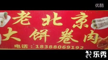 老北京大饼卷肉  非常好吃   价格实惠 地道北京味 订餐电话:1834896873 地址唐县向阳南大街园子村口