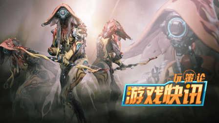 PS4 X1《星际战甲》迎来大型更新
