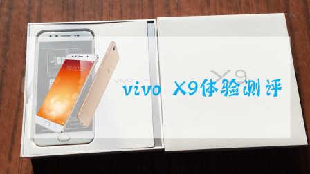 妹子们最爱的自拍神器:vivo X9体验测评