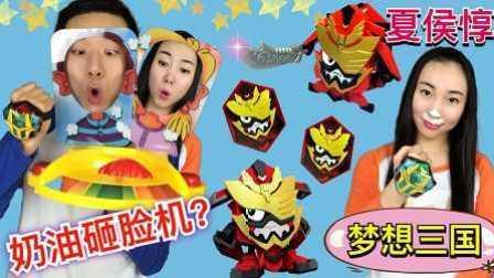 新魔力玩具学校 第一季 梦想三国变形战将夏侯惇  变形战将夏侯惇相关的图片