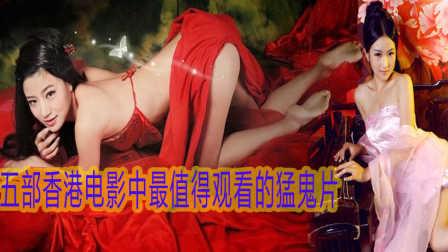 五部香港电影中最值得观看的猛鬼片 林正