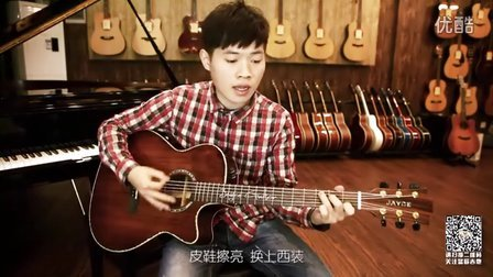 蓝莓吉他弹唱教学 第72课《青春修炼手册》TFBOYS