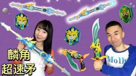 新魔力玩具学校 第一季 梦想三国黄金版麟角超速矛  黄金版麟角超速矛相关的图片