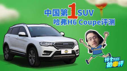 中国第一SUV 哈弗H6 Coupe评测 523