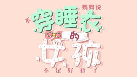 """《穿睡衣的女孩》第0话:谜一样的睡衣""""少女""""来袭 12月27日任""""性""""上线!"""