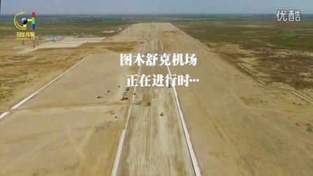 新疆图木舒克机场进行时——冠华传媒