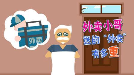 """【飞碟头条】外卖小哥送的""""外卖""""有多重"""