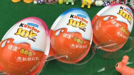 健达奇趣蛋玩具 欢乐惊喜蛋拆蛋视频