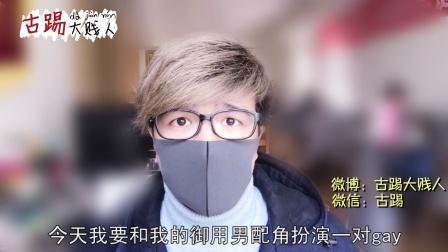 假扮同性恋北京地铁一日游 你能看到一些什么 03