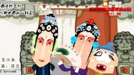 搞笑豫剧动画小品《男旦家的故事》第五集