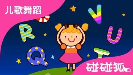 Alphabet Songs | Nursery Rhymes Dance | Bumper Fox! Children's songs
