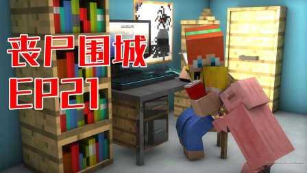 肥皂解说 我的世界丧尸围城高难度生存21:碎石机 Minecraft多模组生存匠魂智能僵尸生化危机