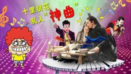 【牛人】何仙姑夫 爽翻了 十里桃花经典片段演绎