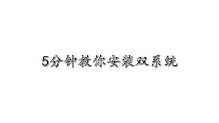 【国风】MacbookAir双教程安装系统(精简版)教程技巧图片