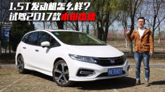 [V车评]1.5T发念头奈何样?试驾2017款本田杰德