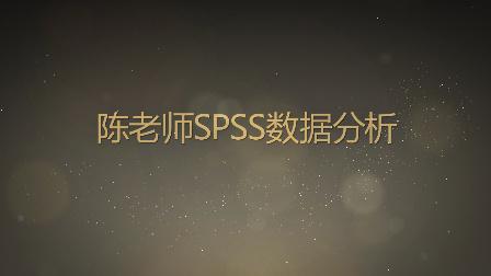 陈老师SPSS数据分析教程问答(20-1)spss多元线性回归论文辅导案例