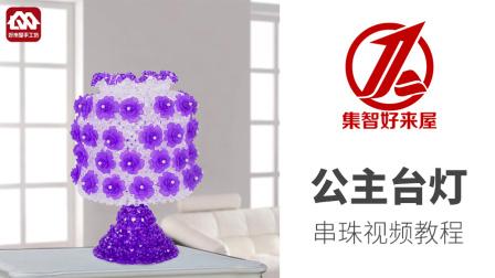 串珠做法教程手工台灯泡菜DIY编织教学公主韩国台灯的视频及图解图片
