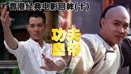 """神吐槽:功夫皇帝""""李连杰""""大尺度武打电影!"""