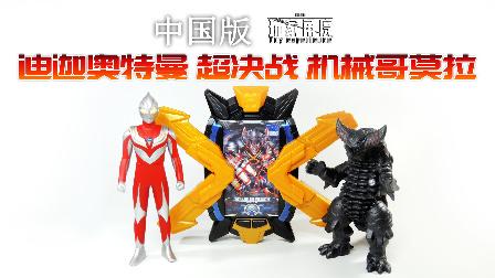 【玩家角度】国代 迪迦奥特曼强力型 超决战 机械哥莫拉 闪光玩偶系列 中国版 玩具