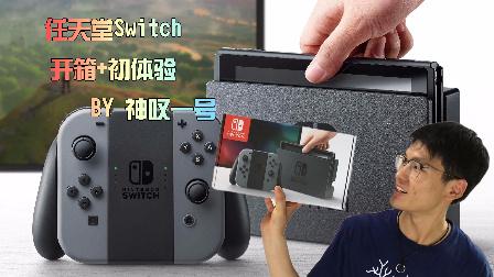 【神�@解�f】�t�淼娜翁焯�Switch(NS)�_箱+初�w�