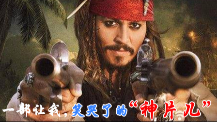 神吐槽:美国神片儿《加勒比海盗5:死无对证》
