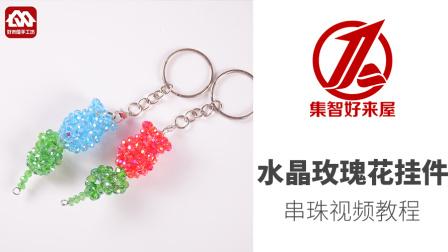 挂件小水晶挂件钥匙教程手工烤箱DIY图解教学串珠编织图片