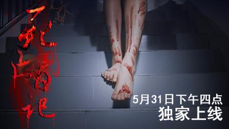 郑云工作室  网络大电影《死亡日记》即将上映!