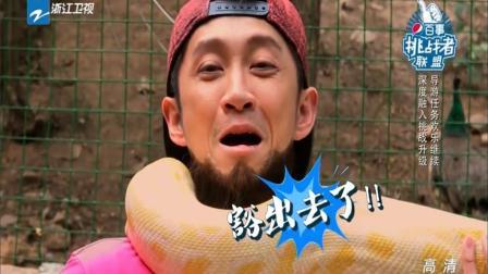 林更新化身玩蛇狂魔,陈汉典遇蟒蛇缠身翻白眼