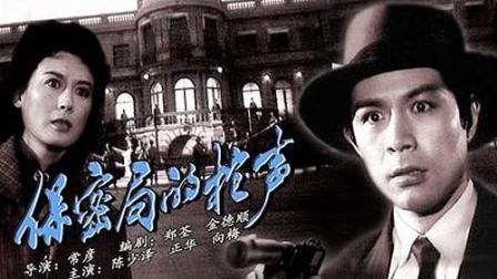 谍战片【保密局的枪声】1979年国产经典老电影
