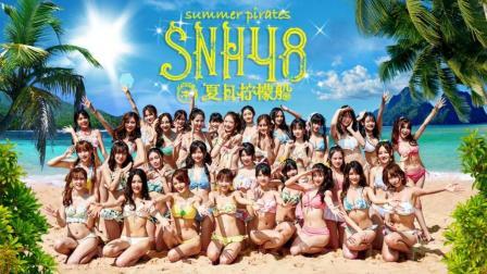 SNH48年度夏日清凉EP《夏日柠檬船》MV舞蹈版