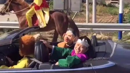 现代版的西游记, 唐僧依旧骑马, 师徒坐车
