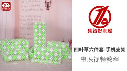 四叶草6教程手工件套教程DIY编织串珠教学集视频珍珠龟图片