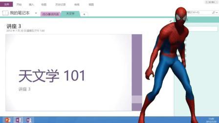 蜘蛛俠看微軟的辦公軟件的協同大作戰, OneNote與PPT的強強聯手, 讓學生的筆記做的更簡單