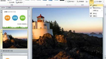PowerPoint_强大的图像效果处理功能