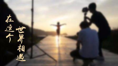 [mini]在这个世界相遇COS大鱼海棠椿音乐舞蹈MV
